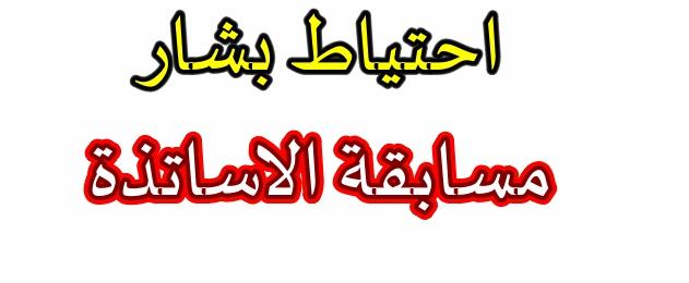 Photo of استدعاء احتياط ولاية بشــــــــــار