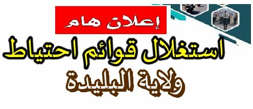 Photo of استغلال قوائم احتياط ولاية البليدة