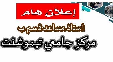 Photo of اعلان توظيف المركز الجامعي عين تموشنت استاذ مساعد قسم ب
