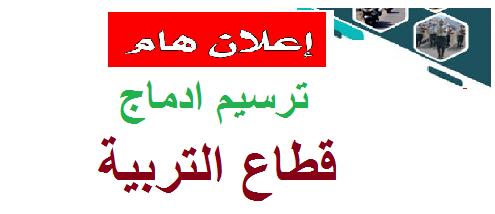 Photo of البويرة قطاع التربية ترسيم الادماج