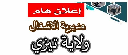 Photo of اعلان توظيف مديرية الاشغال العمومية ولاية تيزي وزو