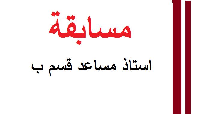 Photo of مركز جامعي ميلة