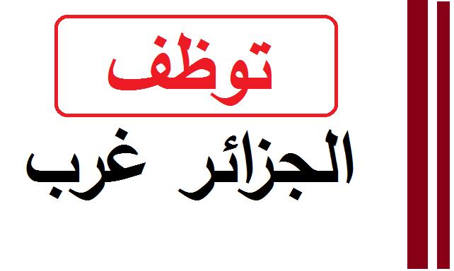 Photo of اعلان توظيف الجزائر غرب