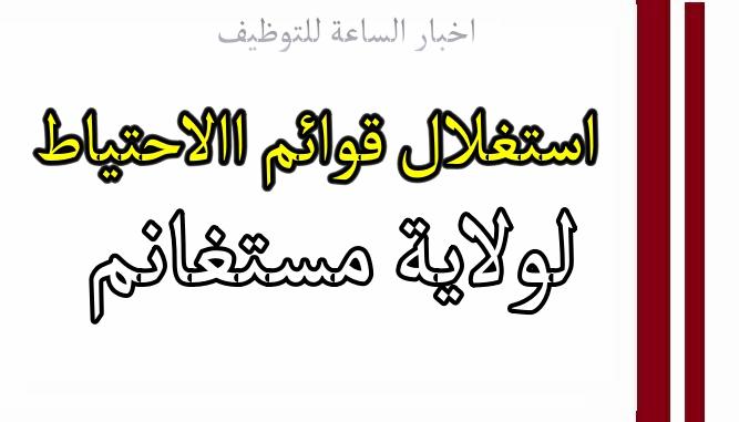 Photo of استغلال قوائم الاحتياط لولاية مستغانم