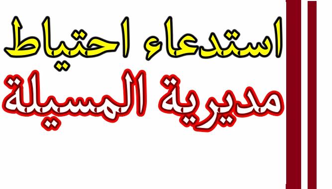 Photo of استدعاء احتياط المسيلة