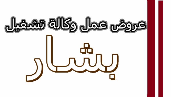 Photo of عروض عمل وكالة تشغيل بشار