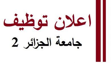 Photo of اعلان توظيف بجامعة الجزائر 2
