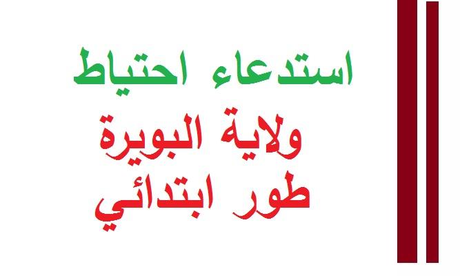 Photo of استدعاء احتياط مسابقة الاساتذة  2018  ولاية البويرة
