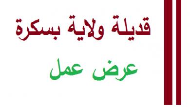 Photo of عروض عمل قديلة ولاية بسكرة