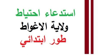 Photo of اســتدعاء احـــتــيــاط ولايــة الاغـــواط