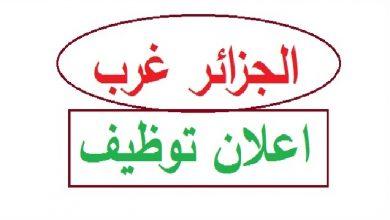 Photo of اعلان توظيف مديرية التربية الجزائر غرب