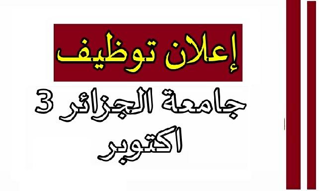 Photo of اعلان توظيف بجامعة الجزائر 3