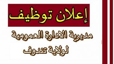 Photo of مديرية الادارة العمومية لولاية تندوف