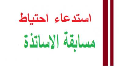 Photo of استدعاء احتياط ولاية جيجل