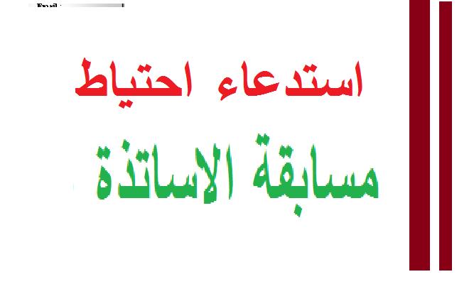 Photo of استدعاء احتياط ولاية الجلفة
