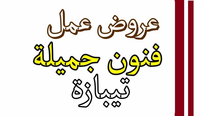 Photo of مدرسة الجهوية للفنون الجميلة تيبازة