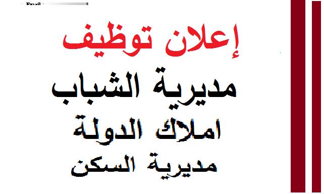 Photo of اعلان توظيف مديرية السكن  ولاية الطارف