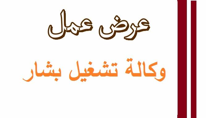 Photo of اعلانات توظيف وكالة تشغيل بشار