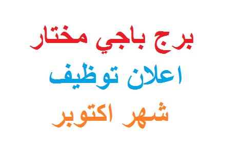 Photo of اعلان توظيف برج باجي مختار قطاع الصحة
