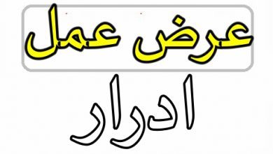Photo of عرض عمل شركة برقان ولاية أدرار