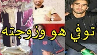 Photo of سيدي بلعباس : وفاة زوجين اختناقا بالغاز بعد يوم واحد فقط من زواجهما