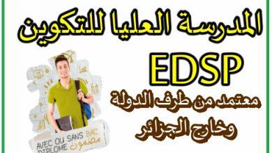 Photo of المدرسة العليا للتكوين EDSP