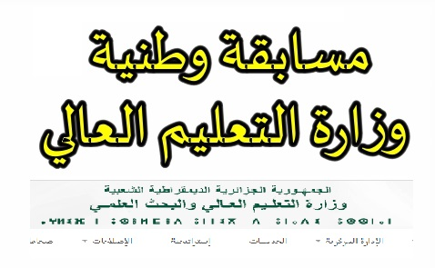 Photo of مسابقة وطنية في وزارة التعليم العالي والبحث علمي