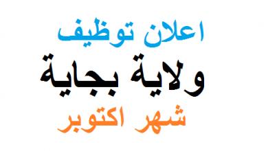 Photo of اعلان توظيف سوق الاثنين ولاية بجاية
