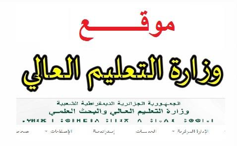 Photo of موقع وزارة التعليم العالي والبحث العلمي