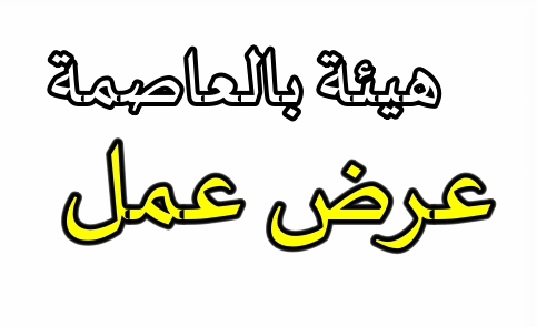 Photo of هيئة إجتماعية مقرها متواجد بالقبة بالجزائر العاصمة توظف :