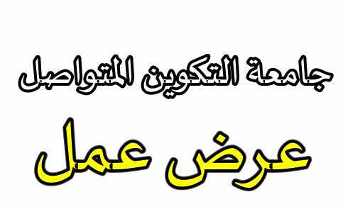 Photo of اعلان توظيف بجامعة التكوين المتواصل