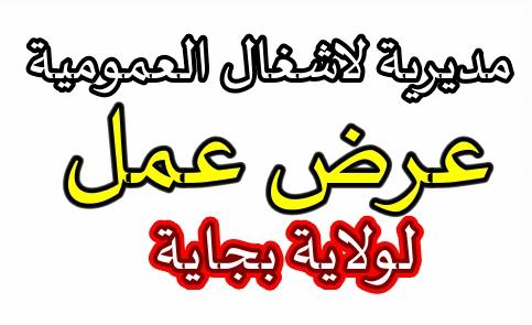 Photo of اعلان توظيف مديرية الاشغال العمومية بجاية