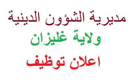 Photo of اعلان توظيف مديرية الشؤون الدينية غليزان