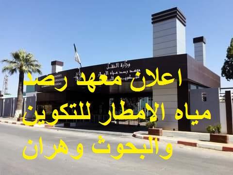 Photo of اعلان معهد رصد مياه الامطار للتكوين والبحوث وهران