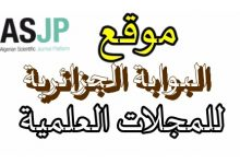 Photo of موقع البوابة الجزائرية لمجلات العلمية ASJP