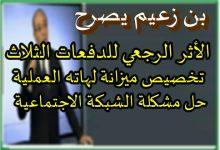 Photo of الاثر الرجعي للدفعات الثلاث