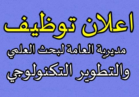 Photo of اعلان توظيف المديرية العامة للبحث العلمي والتطوير التكنولوجي