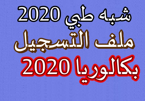 Photo of شبه طبي المترشحين الناجحين في مسابقة حاملي البكالوريا 2020