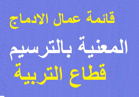 Photo of قائمة عمال جهاز الادماج المعنيين بلادماج قطاع التربية ولاية تبسة