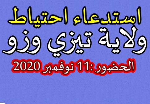 Photo of استدعاء احتياط ولاية تيزي وزو