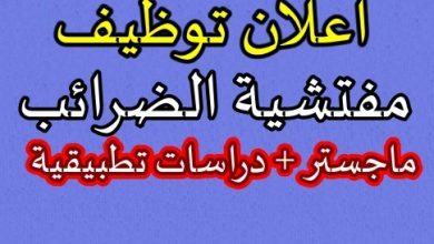 Photo of اعلان توظيف مفتشية الضرائب غليزان
