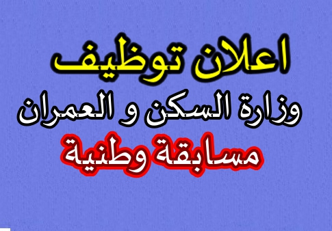 Photo of اعلان توظيف وزارة السكن و العمران