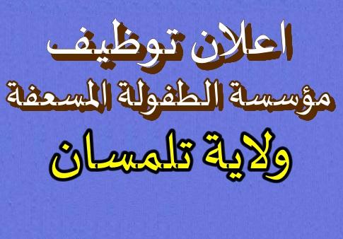 Photo of توظيف مؤسسة الطفولة المسعفة تلمسان
