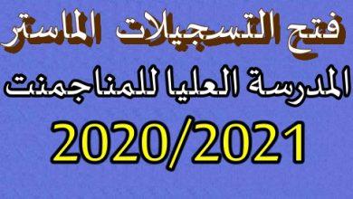 Photo of فتح الماستر في المدرسة العليا للماجمنت القليعة