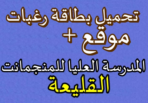 Photo of بطاقة الرغبات لترشح للماستر الموسم الجامعي (2020-2021)