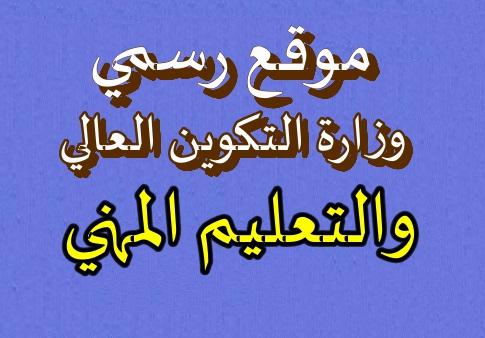 Photo of موقع الرسمي وزارة التكوين العالي والتعليم المهني