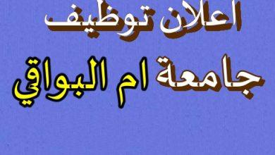 Photo of إعلان عن توظيف بجامعة أم البواقي