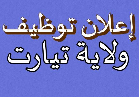 Photo of اعلان توظيف بمركز الاستجمام للمجاهدين ولاية تيارت