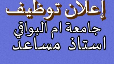 Photo of اعلان توظيف جامعة ام البواقي استاذ مساعد