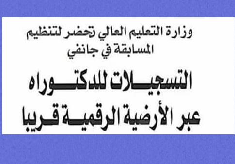 Photo of تسجيلات الدكتوراه عبر الارضية الرقمية